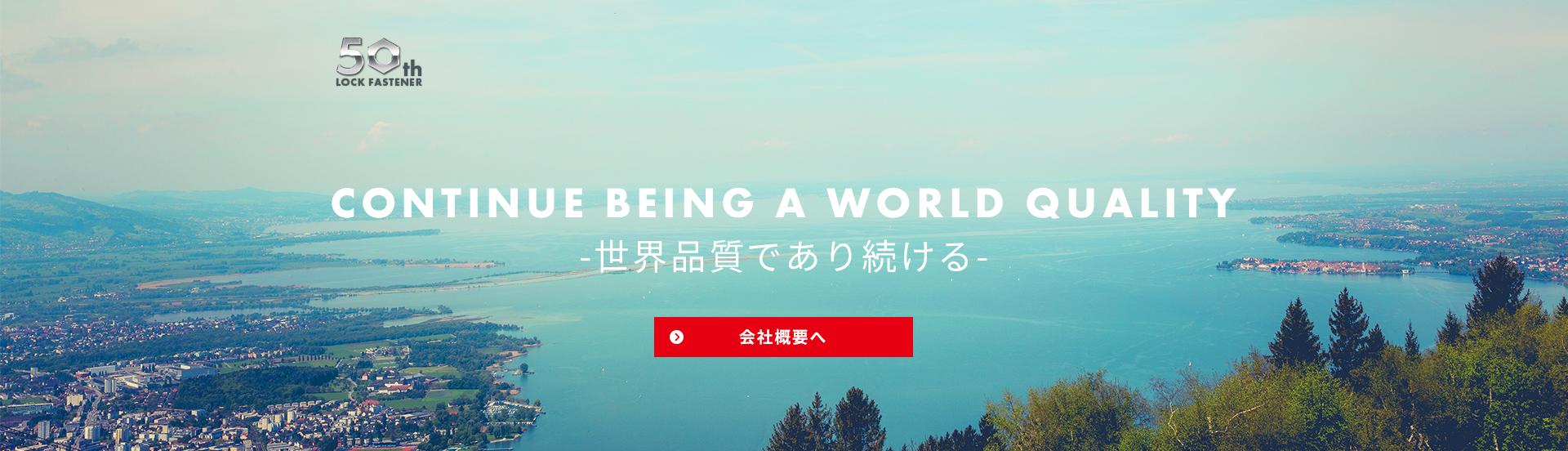 世界品質であり続ける