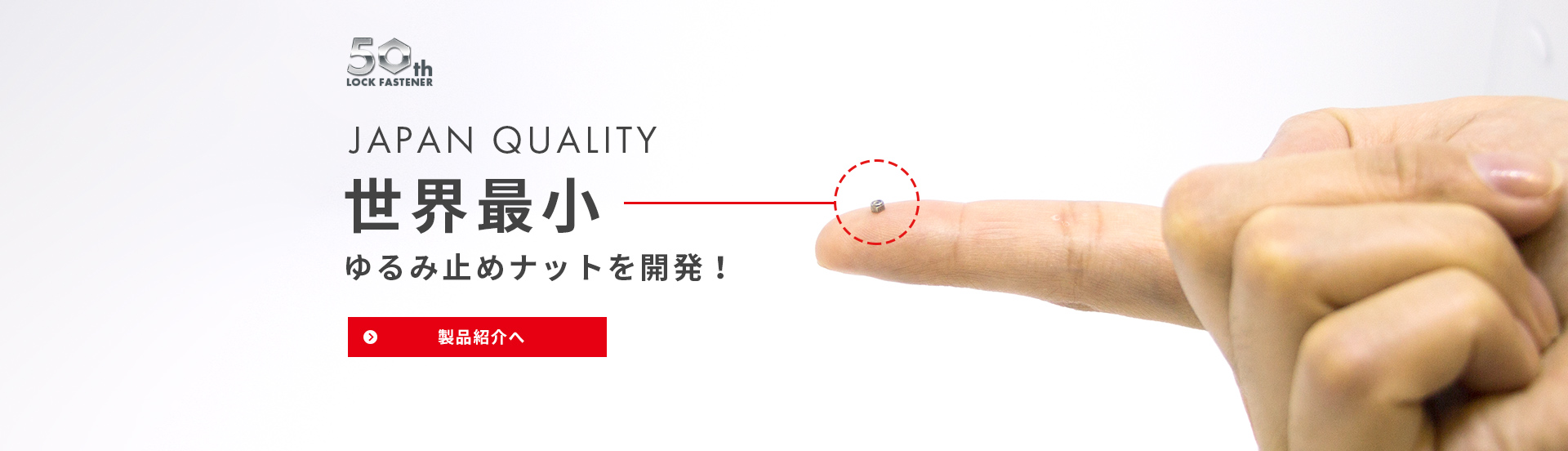 世界最小ゆるみナットを開発![製品紹介へ]